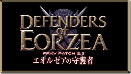 FFXIV_Defenders_of_Eorzea